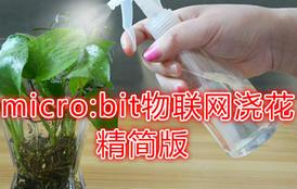 Micro:bit+OBLOQ-IoT模块物联网浇花(精简版)