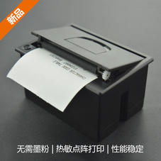 嵌入式热敏打印机