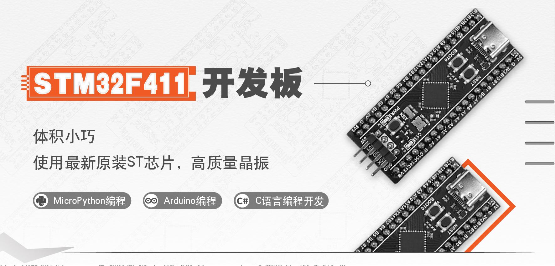 DFRobot最新创客活动-STM32F411开发板