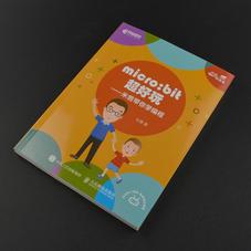 書籍-micro:bit超好玩 米爸帶你學編程