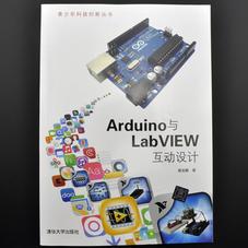 書籍-Arduino與LabVIEW互動設計