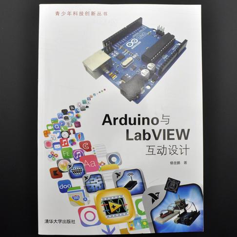 Arduino与LabVIEW互动设计
