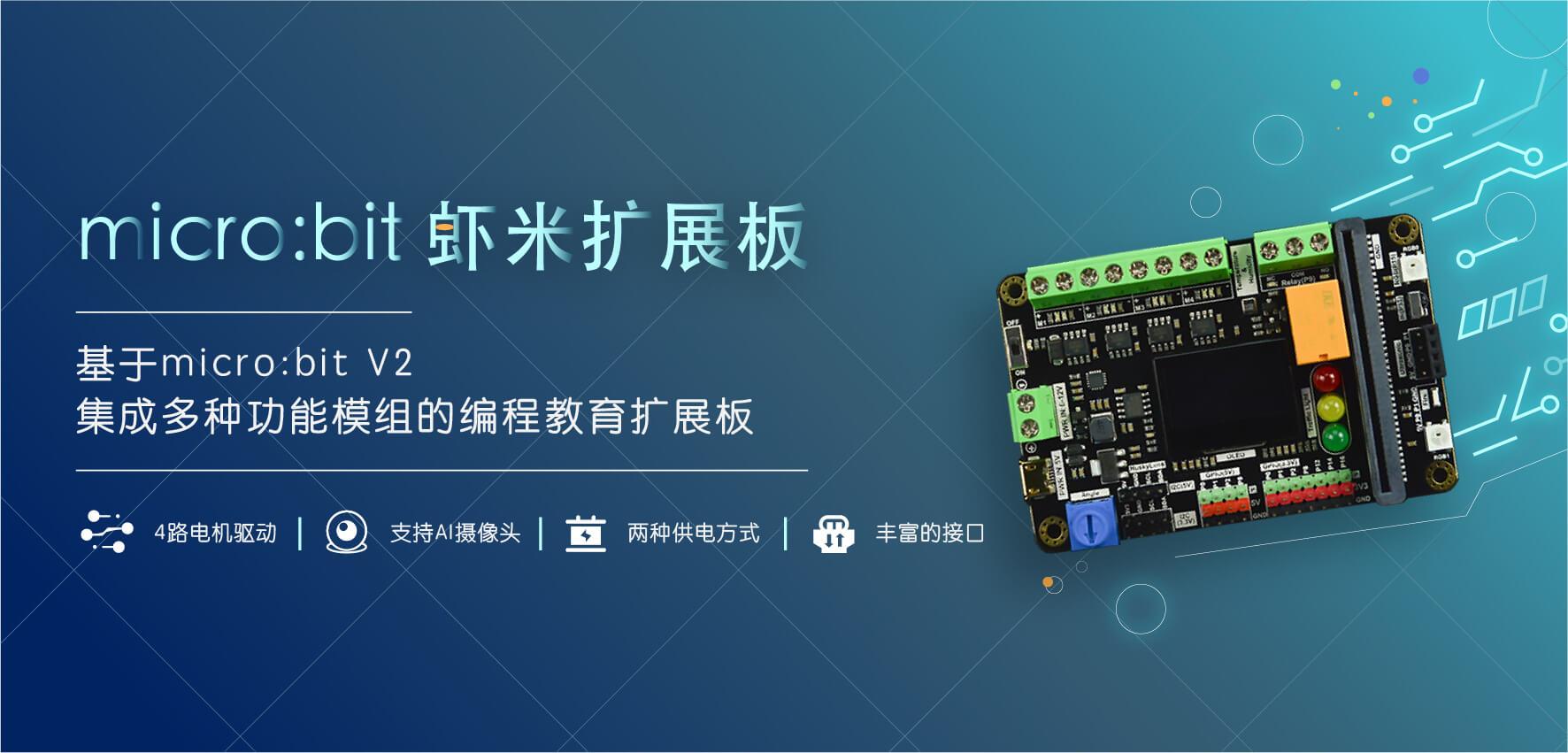 DFRobot最新创客活动-micro:bit 虾米扩展板