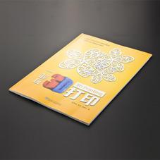 书籍-一起玩3D打印