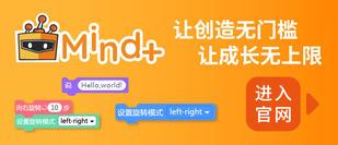 DFRobot最新创客大赛-Mind+重装归来 免费下载!