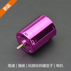 机器人-高速有刷双向直流电机11.1V 65000rmp(紫色)
