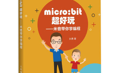 《micro:bit超好玩——米爸带你学编程》配套器材