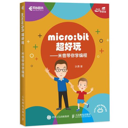 《micro:bit超好玩——米爸帶你學編程》配套器材
