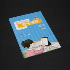 書籍-《Scratch趣味編程(高級上冊)》Mind+版