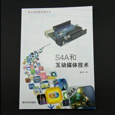 书籍-S4A和互动媒体技术(青少年科技创新丛书)