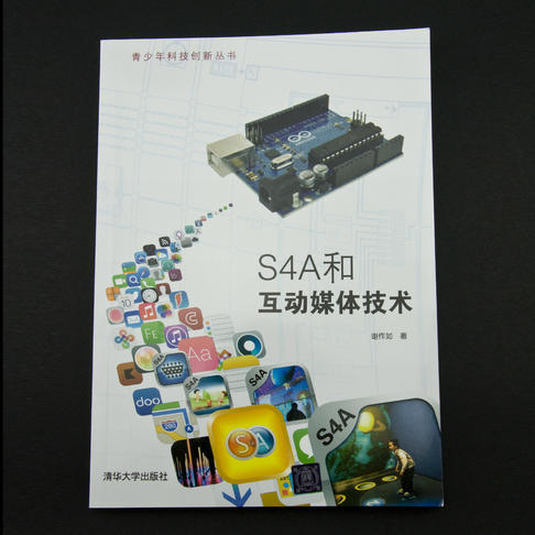 S4A和互动媒体技术(青少年科技创新丛书)