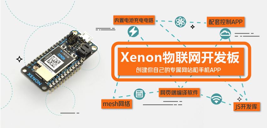 DFRobot最新創客活動-物聯網開發板