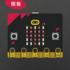 預售!micro:bit V2 編程入門開發板