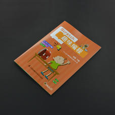 《Scratch趣味编程(初级下册)》Mind+版