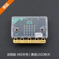 micro:bit透明保护壳(兼容乐高积木)