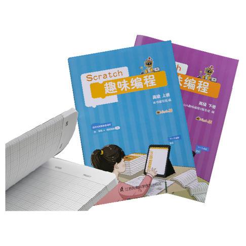 《Scratch趣味编程(高级上册和下册)》&笔记本-新客专享礼包
