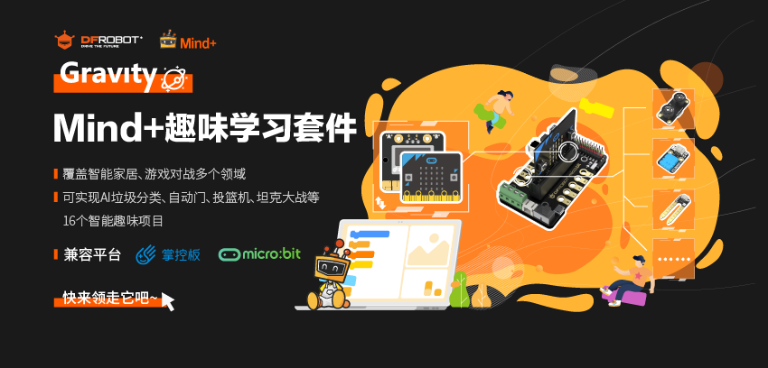 DFRobot最新创客活动-Gravity:Mind+趣味学习套件