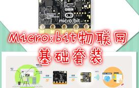 Micro:bit物联网基础套装