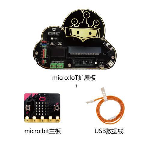 micro:IoT扩展板套餐(含micro:bit主板USB数据线)