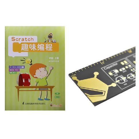 《Scratch趣味编程(初级上册)》&PCB工程尺-新客专享礼包