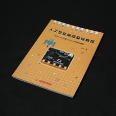 工具/线材/DF纪念品-《当micro:bit遇上Mind+的智能编程》