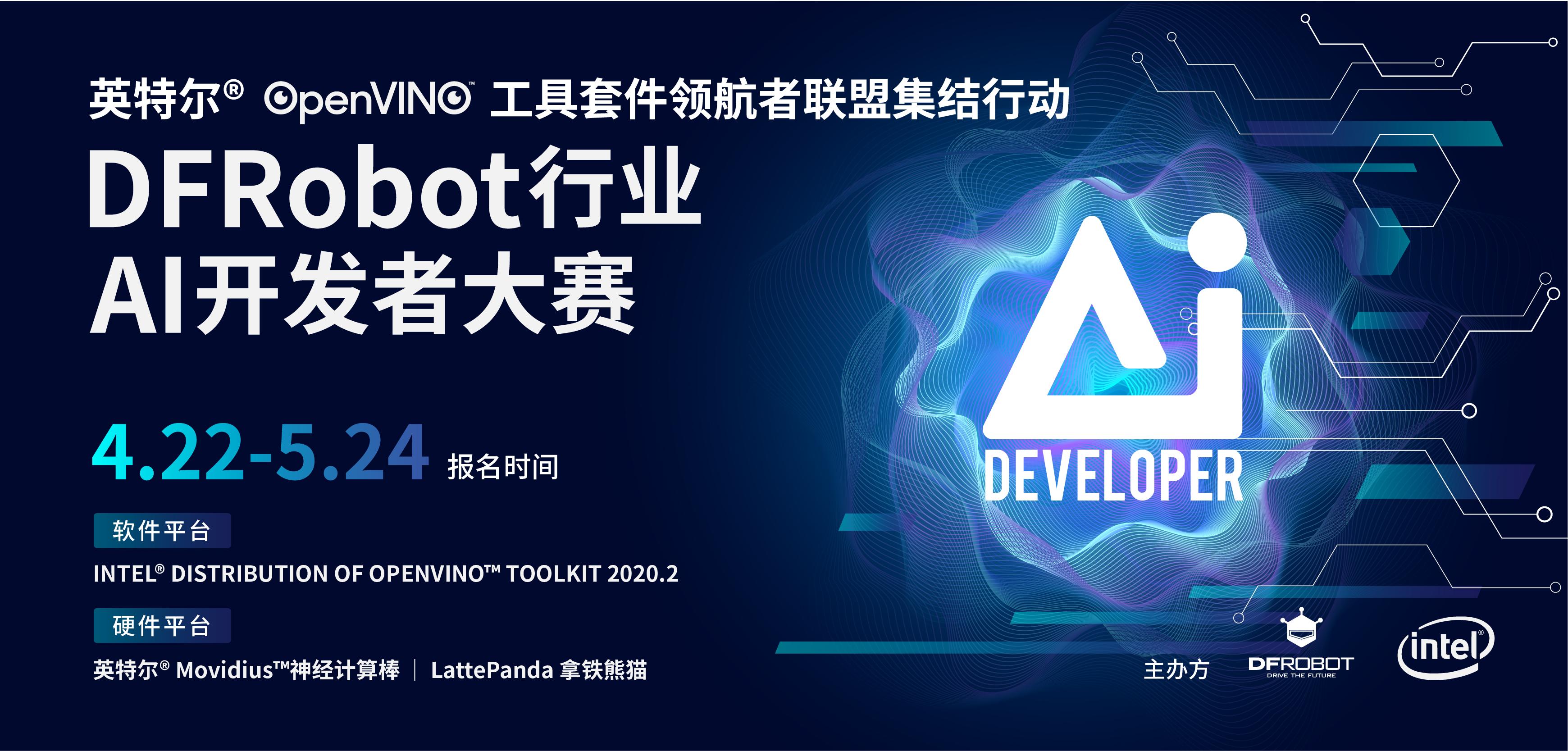 DFRobot最新创客活动-英特尔®OpenVINO™领航者联盟 DFRobot行业AI开发者大赛