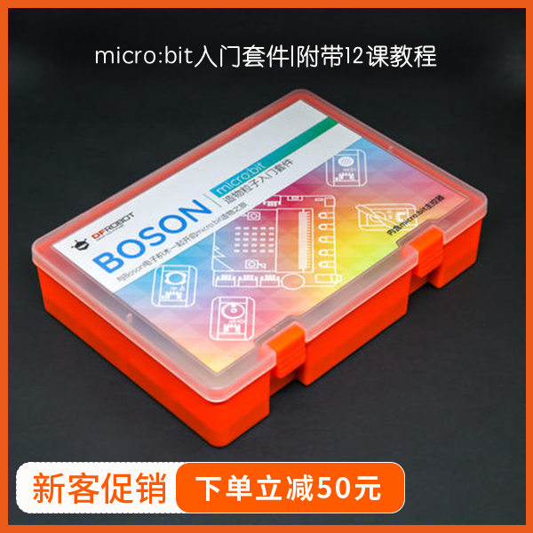 Arduino学习套件热卖推荐-micro:bit造物粒子入门套件