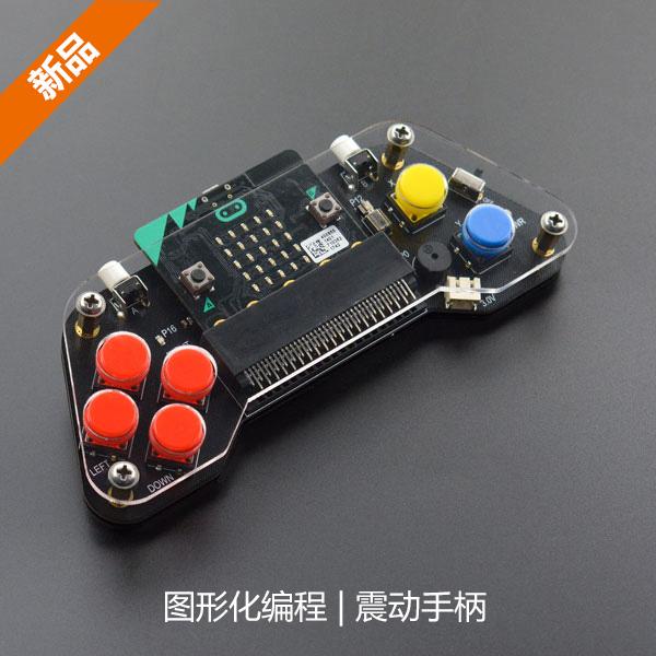 micro:bit套件及配件热卖推荐-micro:bit gamepad 遥控手柄