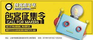 DFRobot最新創客大賽-上海創客嘉年華展商招募