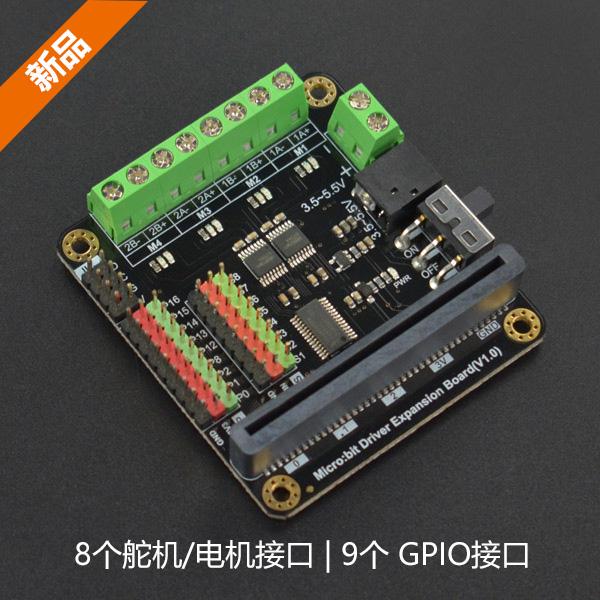 micro:bit扩展板热卖推荐-micro:bit 电机驱动扩展板