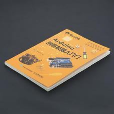 書籍-Arduino 創意機器人入門