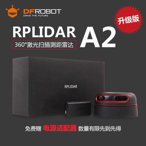 RPLIDAR A2 360°激光雷达测距套件 预售