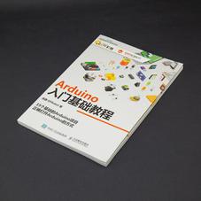 書籍-Arduino入門基礎教程