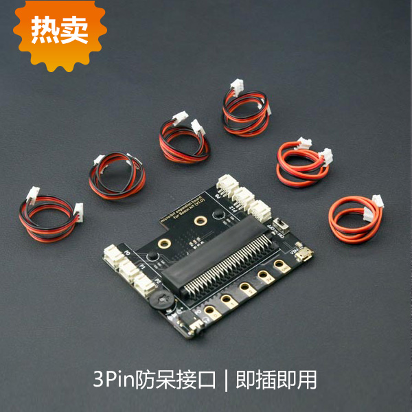 micro:bit Boson扩展板 (Gravity兼容)