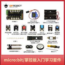 micro:bit/掌控板入门学习套件