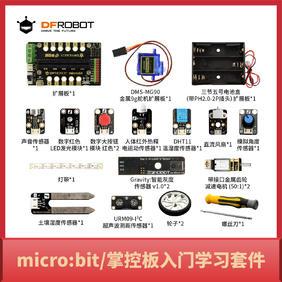 DFRobot创客教育-micro:bit/掌控板入门学习套件