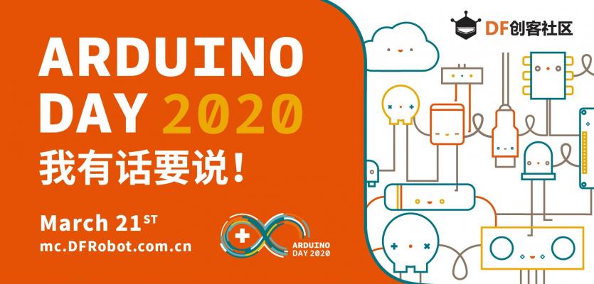 DFRobot最新创客活动-[活动]Arduino Day!我有话对你说!