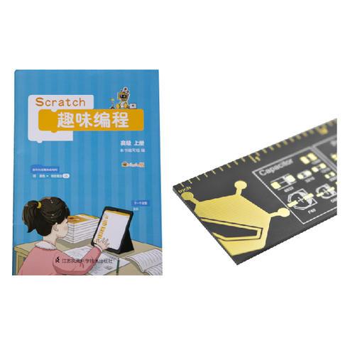 《Scratch趣味编程(高级上册)》&PCB工程尺-新客专享礼包