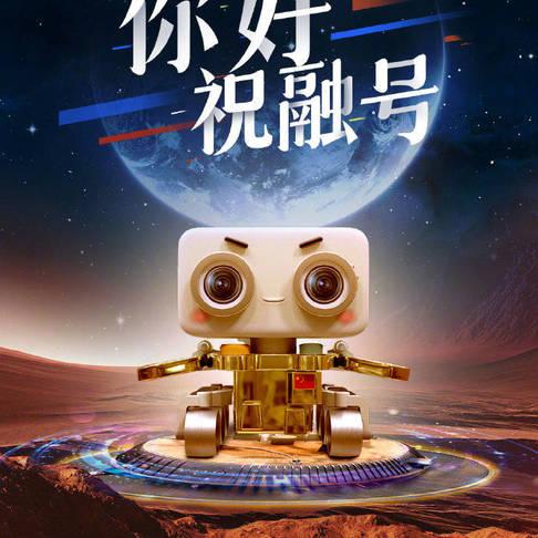 火星车2025