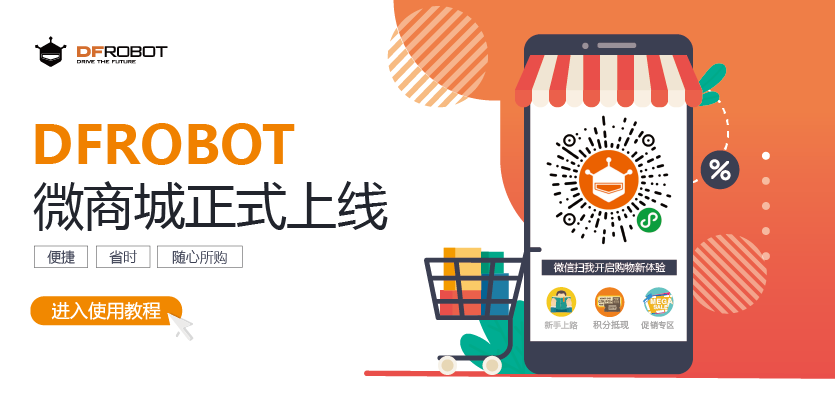 DFRobot最新创客活动-微商城上线啦