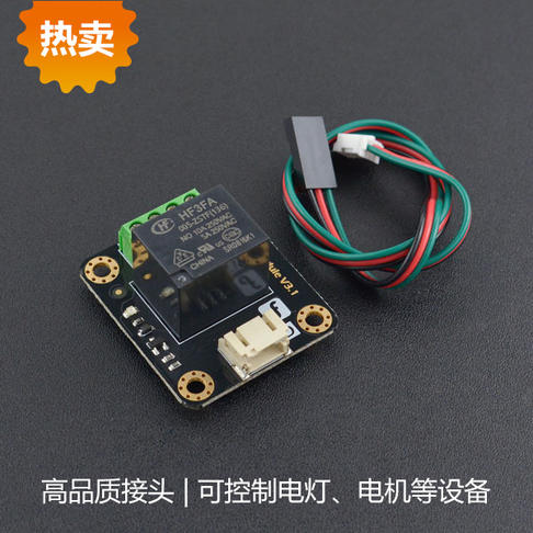 数字继电器模块(Arduino兼容)