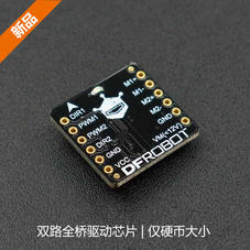 TB6612FNG微型雙路直流電機驅動模塊