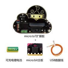 micro:IoT扩展板套餐(含micro:bit主板USB...