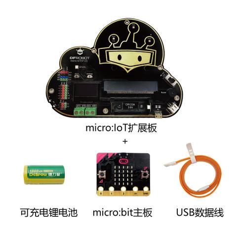 micro:IoT扩展板套餐(含micro:bit主板USB数据线可充电锂电池)