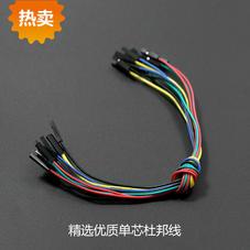 线材-单芯优质 杜邦线(10根) 母母头