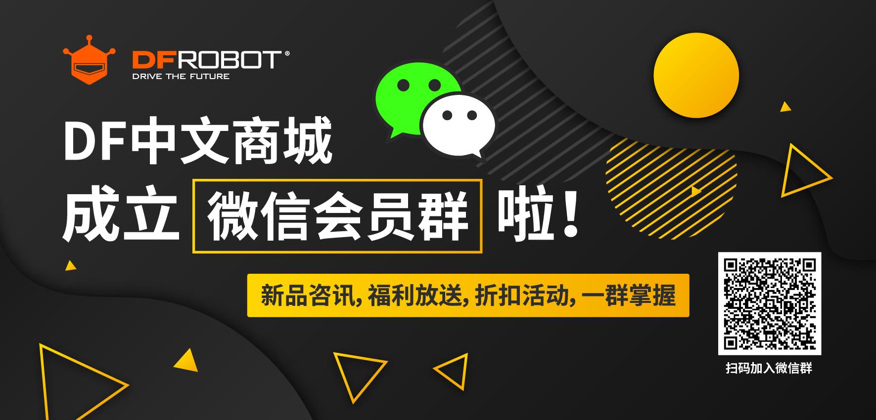 DFRobot最新创客活动-微信会员群