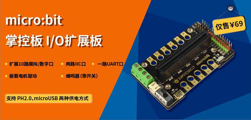 DFRobot最新创客活动-micro:bit掌控I/O扩展板