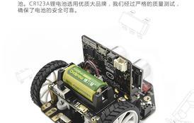 麦昆3.0-电池组合版A(适用有micro:bit的伙伴)