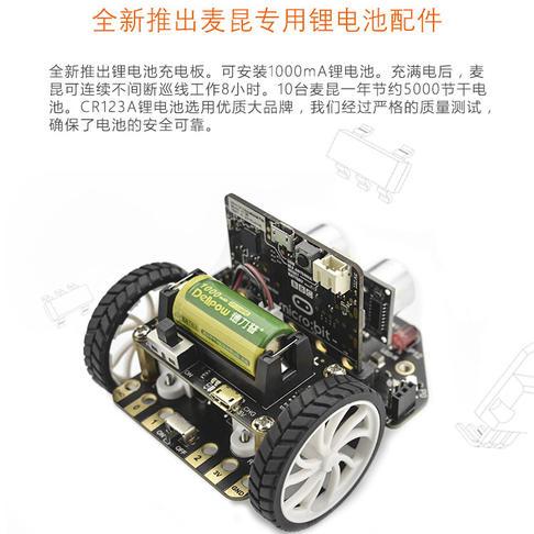 麥昆3.0-電池組合版A(適用有micro:bit的伙伴)