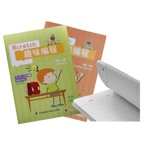 《Scratch趣味编程(初级上册和下册)》&笔记本-新客专享礼包